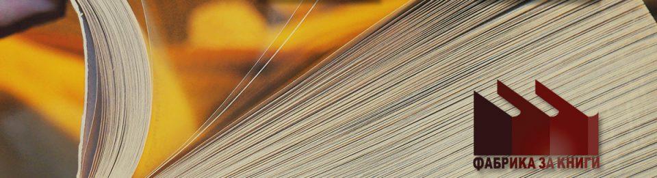 Фабрика за книги
